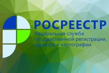 Актуализирован порядок направления в Росреестр документов для внесения сведений в ЕГРН