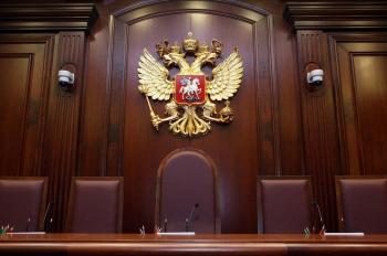 КС РФ постановил уточнить правила о возмещении убытков собственникам земельных участков