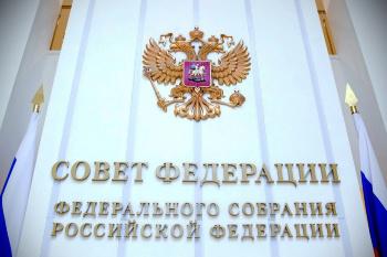 Комитет Совета Федерации по экономической политике утвердил рекомендации по итогам проведения парламентских слушаний
