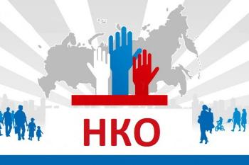 Минэкономразвития предложило дополнительный пакет мер поддержки для социально ориентированных НКО