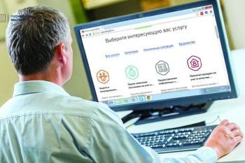 Внимание! Некоторые государственные услуги в сфере земельно-имущественных отношений можно подать в электронном виде.