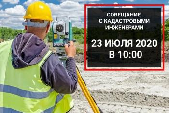 Информация для кадастровых инженеров!