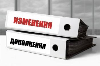 """Внесены изменения в Федеральный закон """"О приватизации государственного и муниципального имущества"""""""
