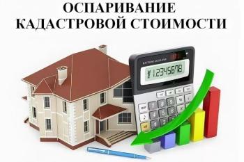 Какая процедура оспаривания  кадастровой стоимости земельного участка?