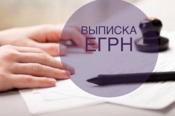 Даны разъяснения об особенностях оформления выписок из ЕГРН на бумажном носителе на нескольких листах