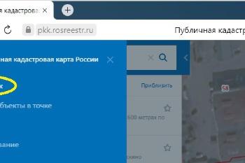 Новый онлайн-сервис «Земля для стройки» на базе публичной кадастровой карты