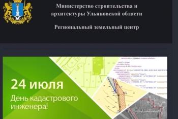 23 июля Министерство строительства и архитектуры Ульяновской области проведет обучающий семинар в сфере геодезии и картографии
