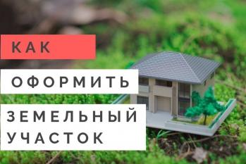 Оформление незаконно занятой территории (прирезок к дому)