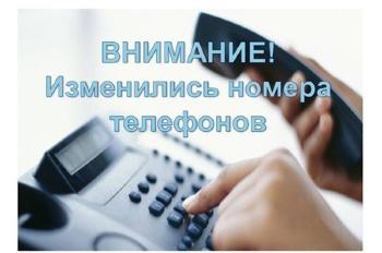 Об изменении номеров телефонов