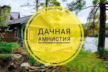 """Депутаты хотят продлить """"дачную амнистию"""" на 5 лет"""