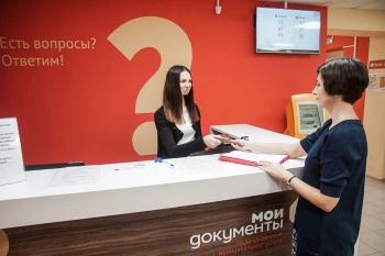 Расширен перечень государственных услуг Минстроя Ульяновской области, предоставляемых через МФЦ