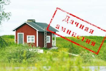 Что такое «дачная амнистия» или как оформить недвижимость в упрощенном порядке?