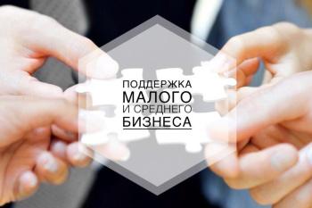 Об имущественной поддержке субъектов малого и среднего предпринимательства