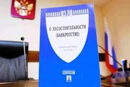 С 1 сентября заработала новая внесудебная процедура банкротства гражадан