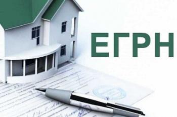 Разъяснены отдельные особенности предоставления сведений из Единого государственного реестра недвижимости