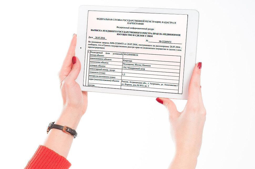 Какими сервисами пользуются граждане не выходя из дома, чтоб найти сведения об объектах недвижимости?