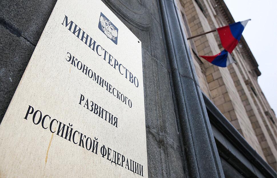 """Минэкономразвития России """"Минэкономразвития предложило дополнительный пакет мер поддержки для социально ориентированных НКО"""